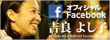 オフィシャルFacebook吉良よし子