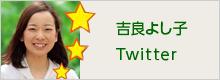 吉良よし子Twitter