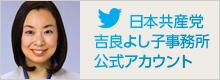 日本共産党吉良よし子事務所公式アカウント