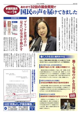 吉良よし子国会報告01