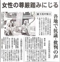 吉良赤旗橋下暴言糾弾.jpg