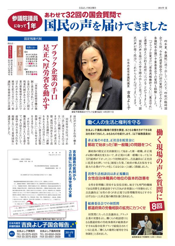 吉良よし子国会報告 2014年夏号