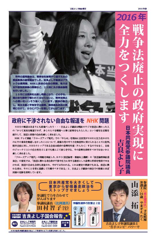 吉良よし子国会報告 2016年春号