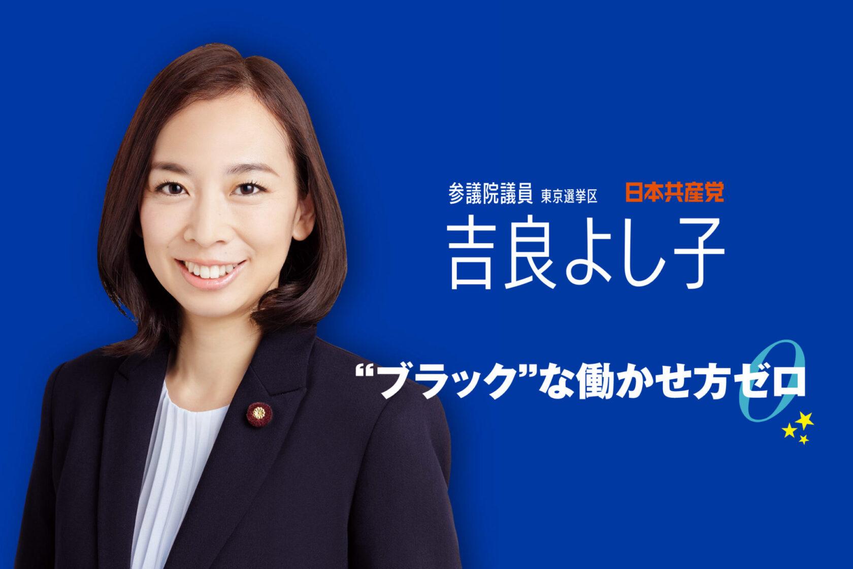 吉良よし子公式ウェブサイトをリニューアルいたしました