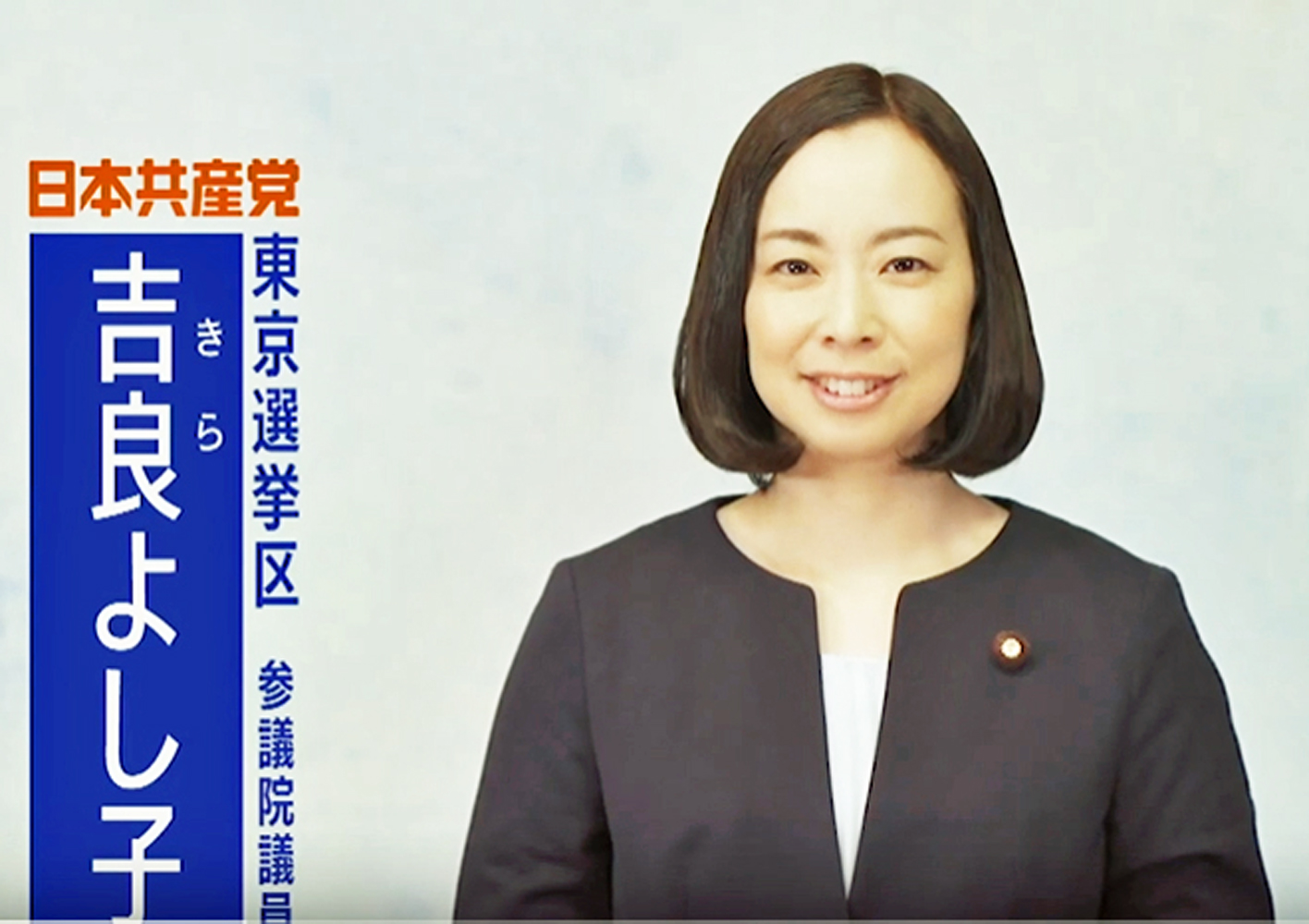 吉良よし子の政見放送