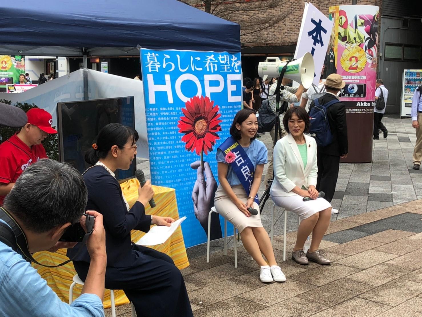 秋葉原で田村智子副委員長とトークショー(7月15日)