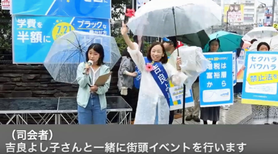 「日本共産党を応援する青年学生の会 東京ネットワーク」のみなさんと新宿駅東口で行なった街頭イベント